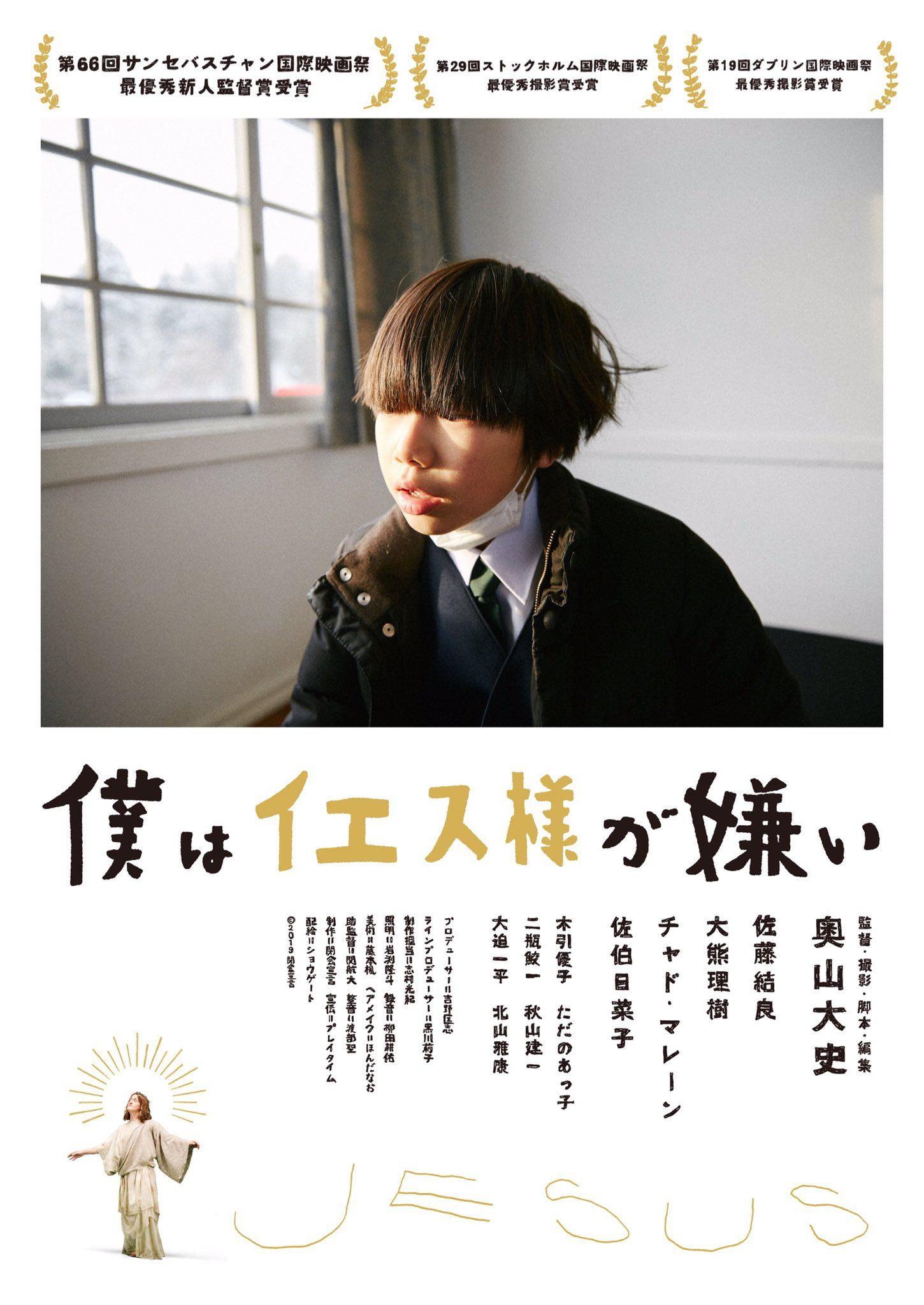 大島依提亜 on twitter japanese movie free movies online film director