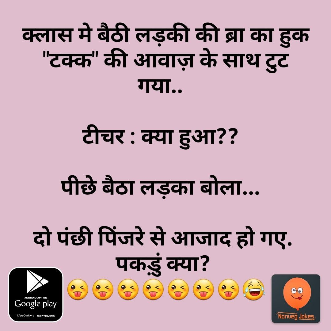 Tell funny jokes in hindi non veg images