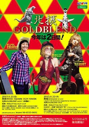 「北摂GOLDBLEND vol.6」【大阪】