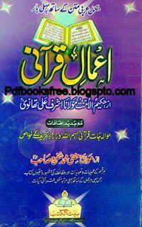 Aamal-e-Qurani By Maulana Ashraf Ali Thanvi r a | Free Pdf Books