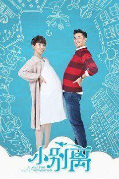 Phim Tiểu Biệt Ly