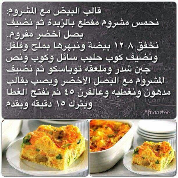 Pin By Sumaya Athem On وصفات Food Cooking Recipes