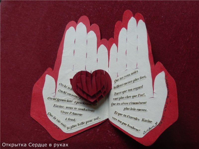Открытка сердечко с ладошкой, кисни взбодрись фотографию