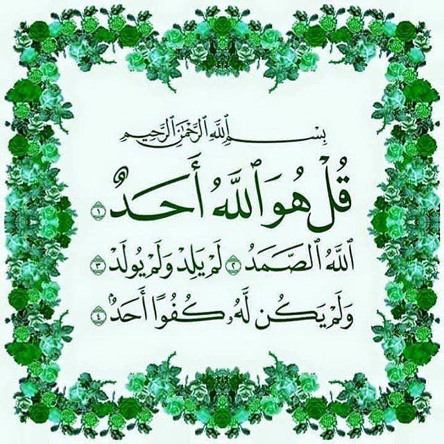 ثلث القران ثلث القرآن With Images Quran Quran Verses Islam Quran