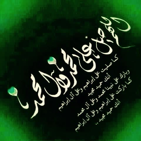 اللهم صلي وسلم على محمد تويتر