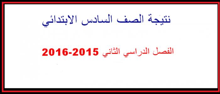 نتيجة الشهادة الابتدائية 2016 نتائج الصف السادس الابتدائي المعلن عنها رسميا Calligraphy Arabic Calligraphy