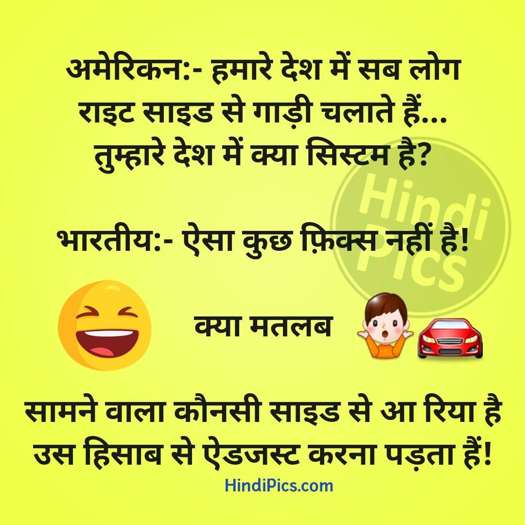 Hindi Jokes Chutkule Funny Status Quotes Funny Status Quotes Funny Attitude Quotes Funny Statuses