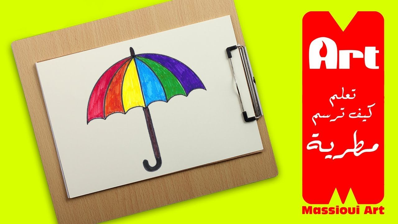 تعليم الرسم للاطفال كيف ترسم مطرية بالوان قوس قزح Cute Drawings Drawing For Kids Drawings