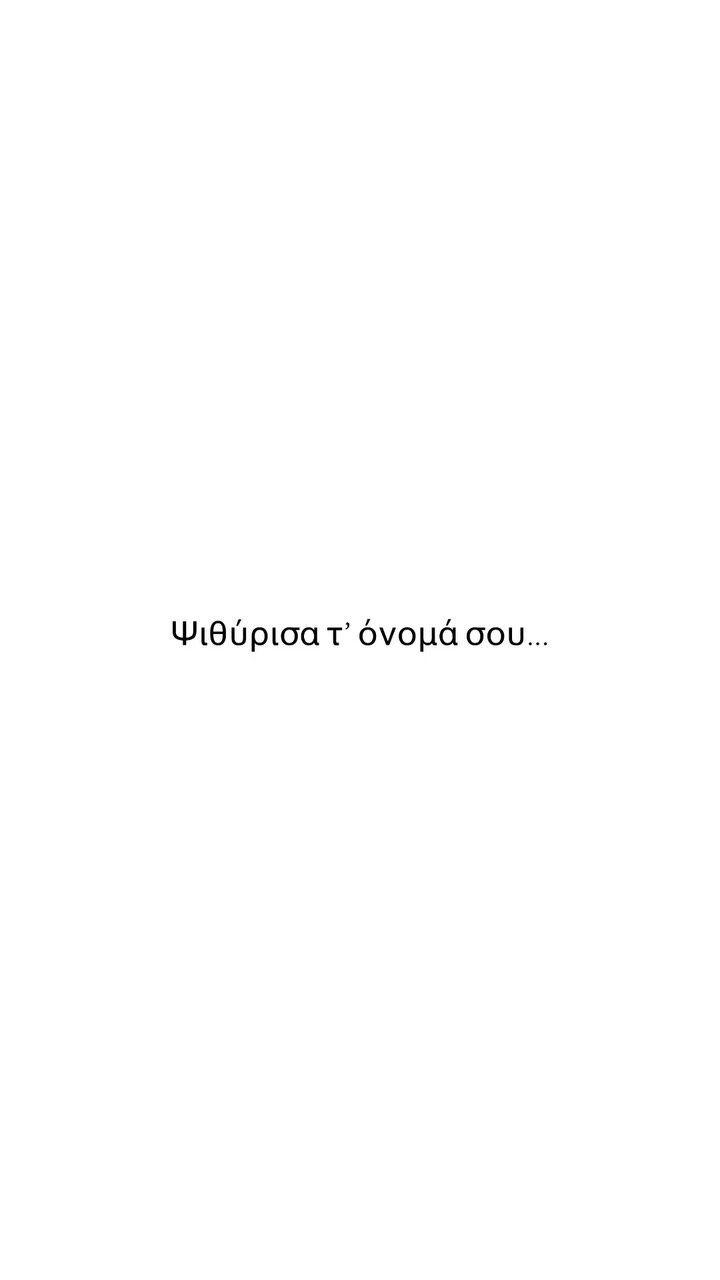 "Yiannis Politis on Instagram: ""Ψυθίρισα τ' όνομά σου.  Ήταν περασμένη η ώρα, χθες βράδυ. Είχα σβήσει δευτερόλεπτα προηγουμένως την τηλεόραση κι όλα τα φώτα…"""
