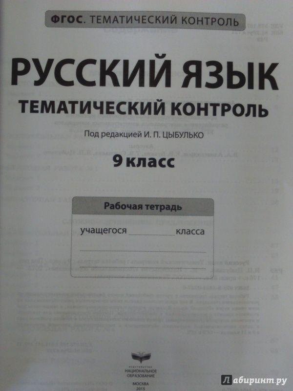 Ответы к тетради для практических работ по географии 10 класс а.г стадник