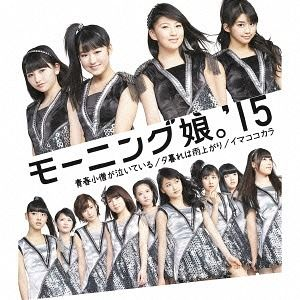 CDJapan : Seishun Kozo ga Naiteiru / Yugure wa Ameagari / Ima Koko Kara [Regular Edition / Type A] Morning Musume. '15 CD Maxi