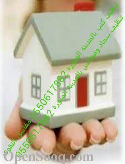 شركة غسيل وتنظيف خزانات بالمدينة المنورة خدمات أخرى الخدمات السعودية 12899109 Opensooq السوق المفتوح