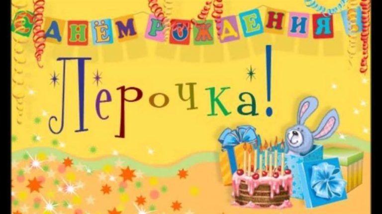 Животных прикольными, картинки с днем рождения с именем лера