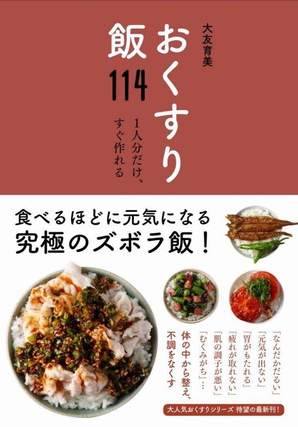 体にやさしいのっけごはん薬膳の効能別おくすり飯レシピの本 レシピ 料理 レシピ 薬膳 レシピ