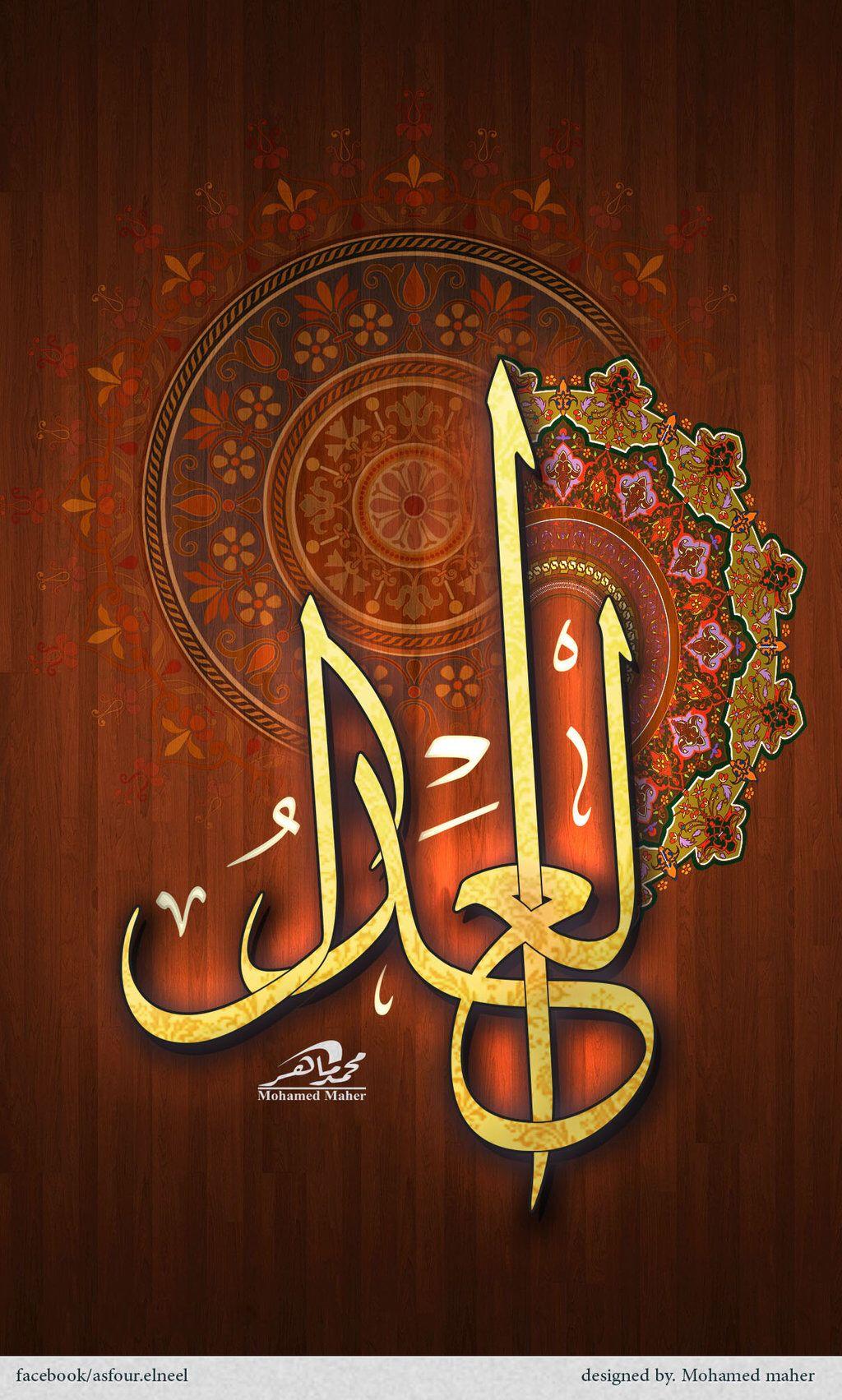 (DOC) Pengertian Al-Adl (Maha Adil | Renny Sunflower