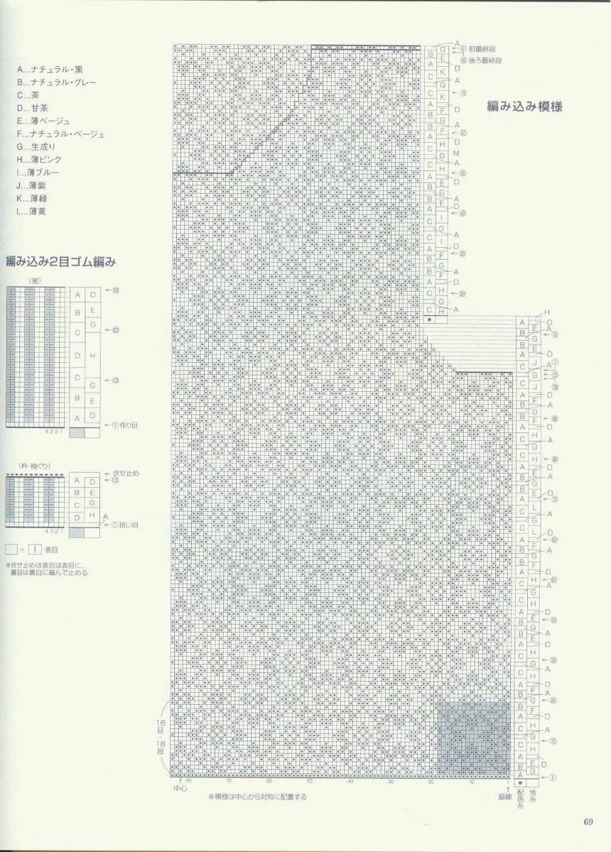 Vintage_Knitting_in_Tradition-68.jpg