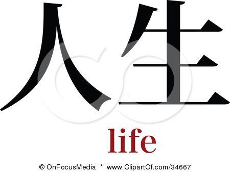 Chinese Symbol Meaning Life Symbols Pinterest Chinese