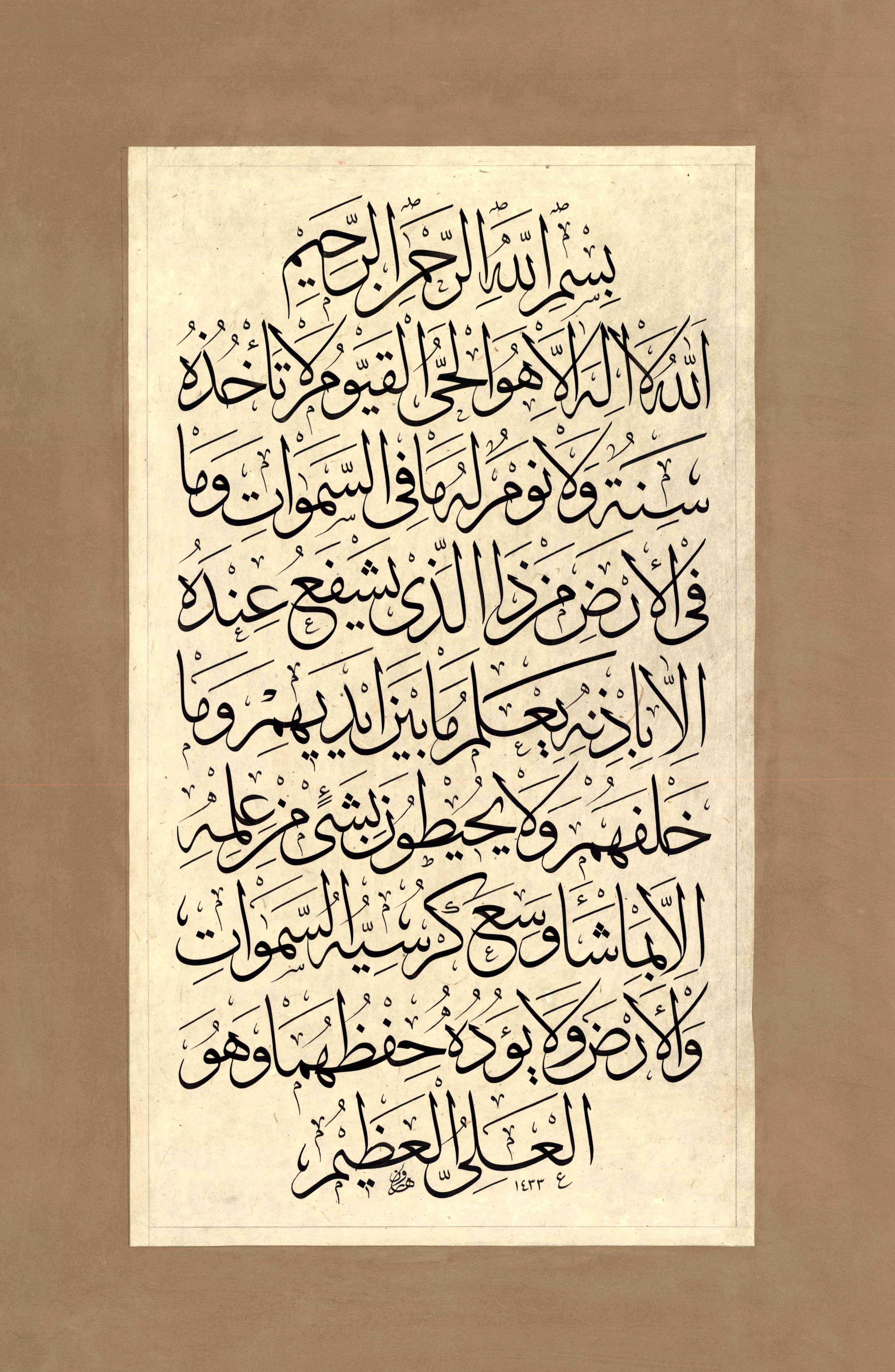 ayat al kursi arabic text pdf