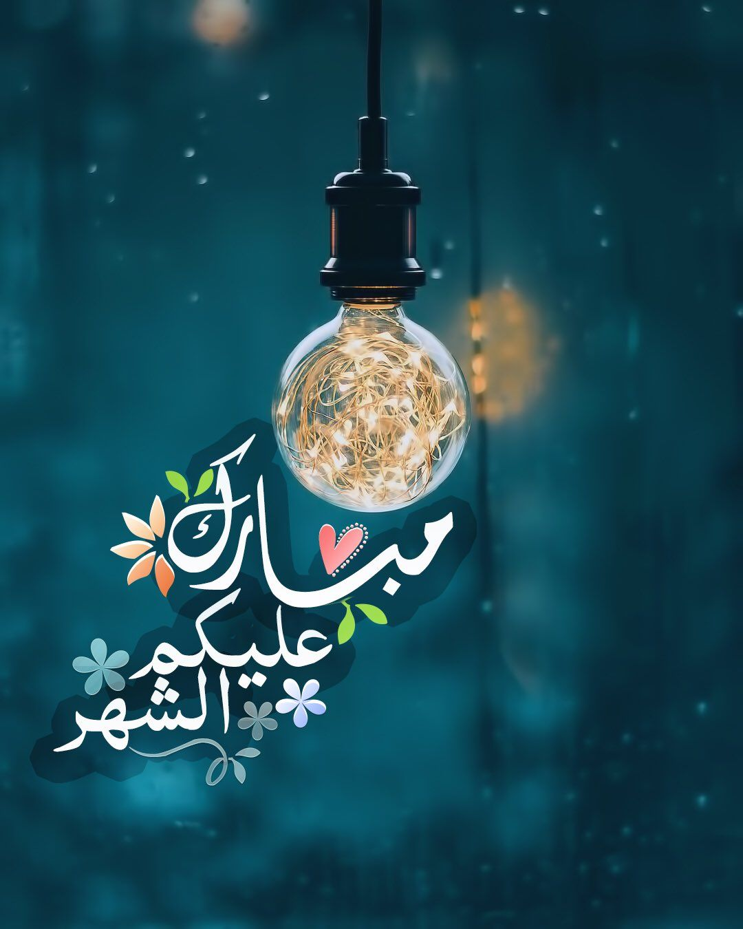 Pin By رغــــــد On رمــــضــان Christmas Ornaments Holiday Decor Ramadan