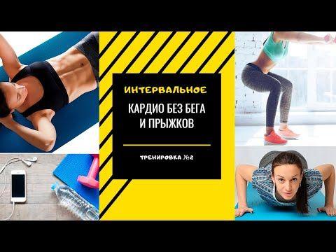 как похудеть с домашними тренировками