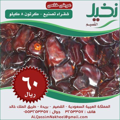 تمر شقراء نخيل القصيم تمور القصيم بريدة عنيزة لذيذ عرض خاص رمضان روعة Saudi Ksa Ad Datet Ramadan دعاية إعلان إعلانات تسوي Food Meat Beef