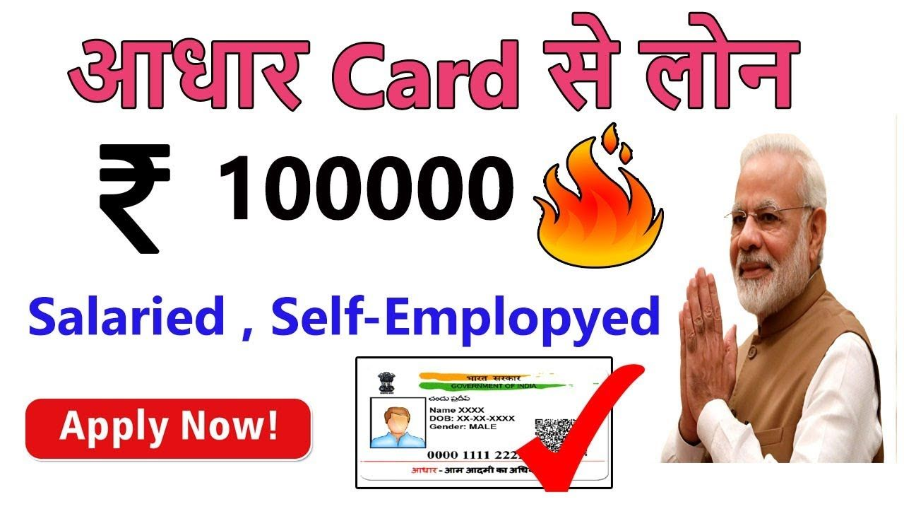 Instant Personal Loan Without Documents Loan Pan Card Or Aadhar Card Loan Aadhar Card Personal Loans Instant Loans Online