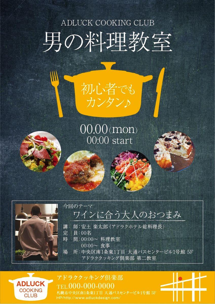 男が楽しむ料理趣味 - syumi99.com