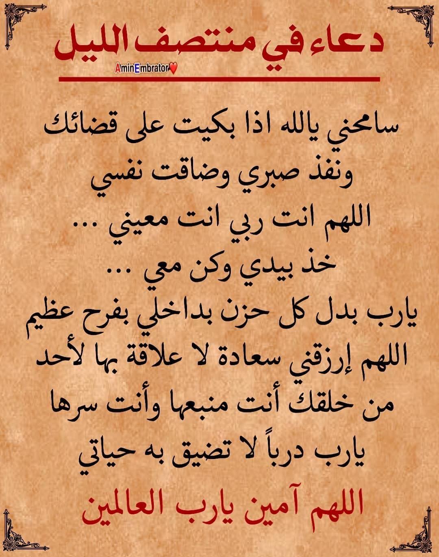 Pin By Ahmed Elgendy On دعاء حال Calligraphy Arabic Calligraphy Arabic