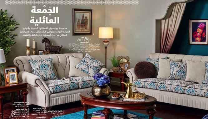 عروض هوم سنتر لشهر رمضان Furniture Home Decor Home Center