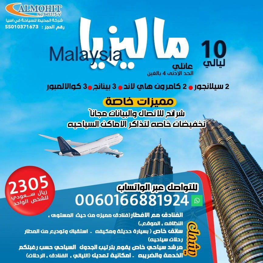 عروض السياحة الئ ماليزيا Malaysia Wwl