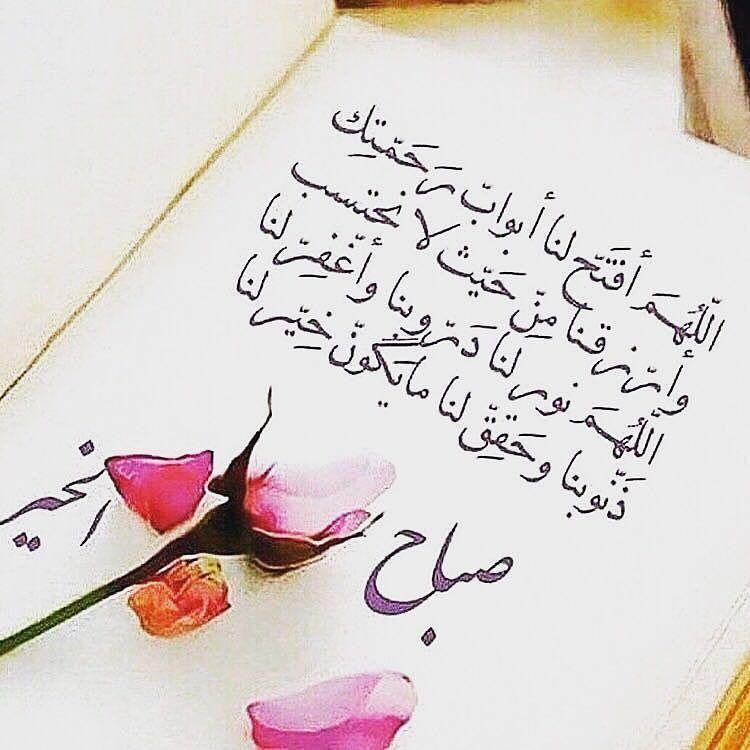 Goodmorning Goodlife يارب قلب تفاعل متفاعل تفاعلو مؤثر ممتاز الرياض الليل مسا Beautiful Morning Messages Good Morning Arabic Good Morning Greetings