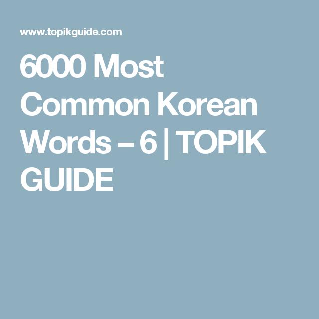 6000 Most Common Korean Words – 6 | TOPIK GUIDE