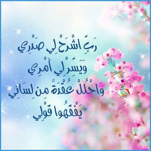 رب اشرح لي صدري Islamic Quotes Quran Islam Facts Quran Quotes Verses