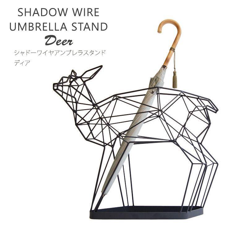 Interior Flaner Shop: Shadow wire umbrella stands Deer
