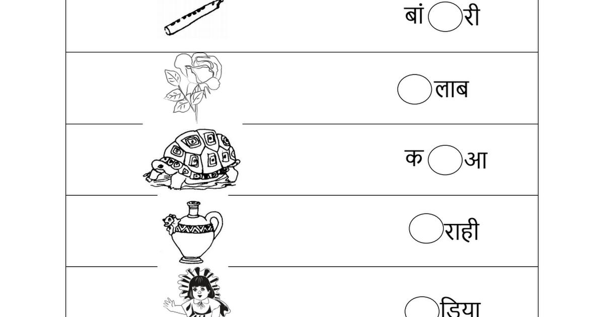 खाली स्थान भरो.pdf | Hindi worksheet | Pinterest