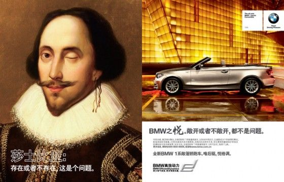 Bmw China Darwin Newton Shakespeare Launch The 1 Series Bmw Chinese Car Darwin