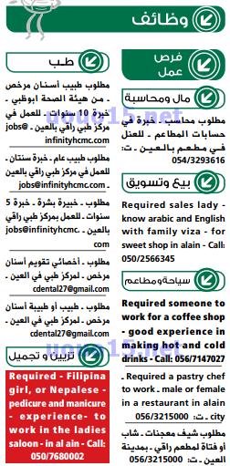 وظائف شاغرة فى الامارات جريدة الوسيط العين وظائف 18 2 2017 Job