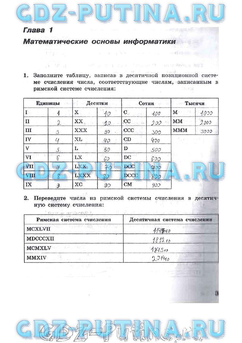 Информатика 9 класс босова л. Л. Скачать бесплатно pdf.