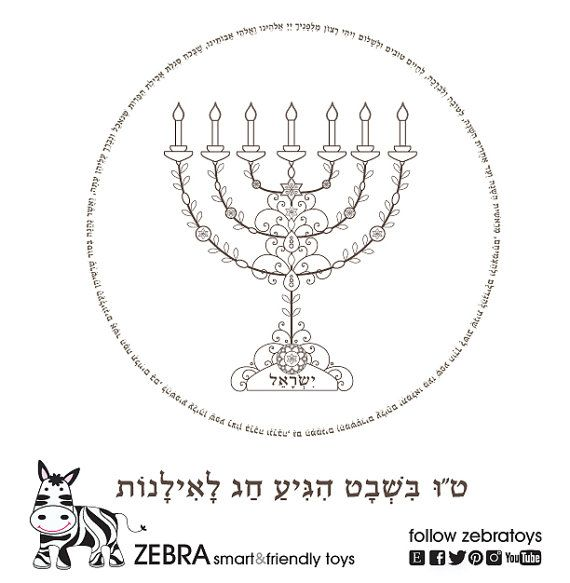 Tu B\'Shevat Menorah Coloring Page-Tu Bishvat Seder Prayer-Hebrew ...