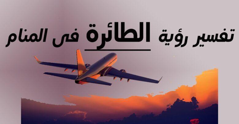 تفسير رؤية الطائرات في السماء في المنام بتأويلات الخير والشر In 2020 Passenger Jet Passenger Aircraft