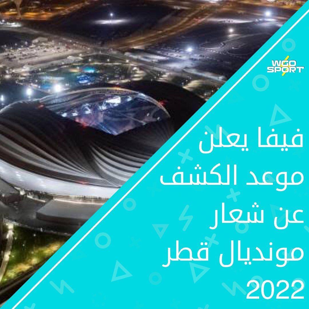 أعلن الاتحاد الدولي لكرة القدم تحديده لموعد الإعلان عن أعلن الاتحاد الدولي لكرة القدم تحديده لموعد الإعلان عن شعار بطولة كأس العالم 2 World Poster World Cup