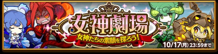 bnr_event_theater_160927
