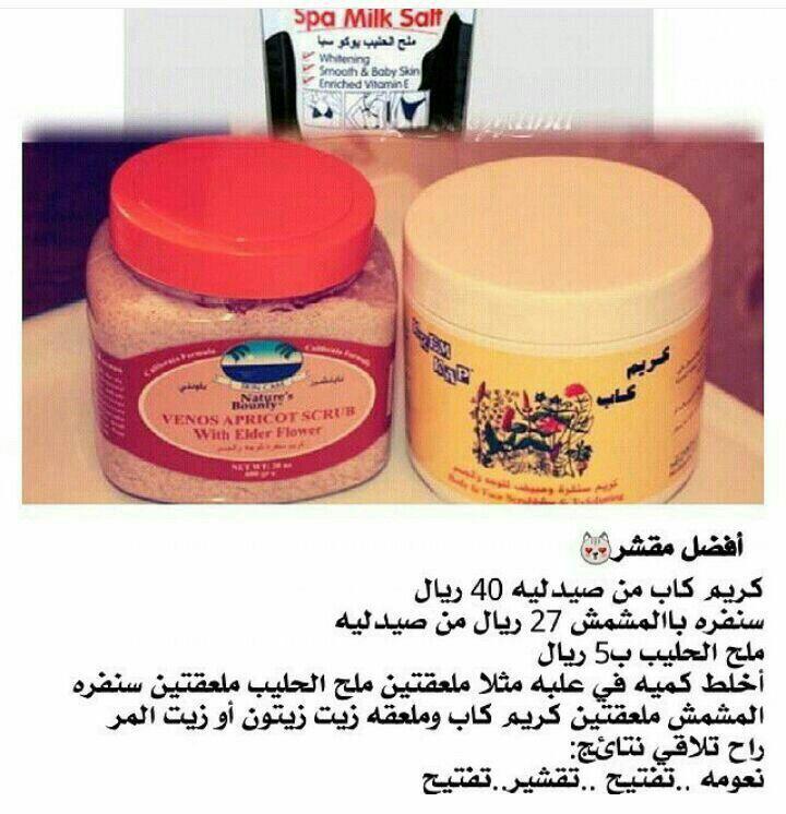 Pin By جوانا جوانا On جمال Skin Treatments Face Cream Body Skin Care