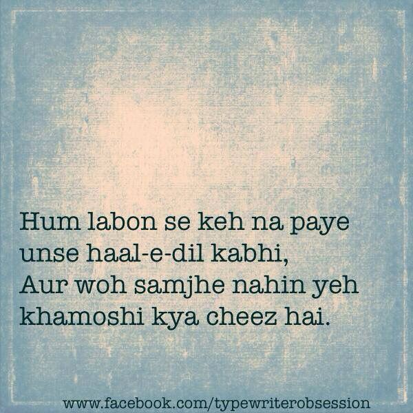 Aawaazon Ke Bheed Mein Khamoshi Pehchane Koun Shayari And All