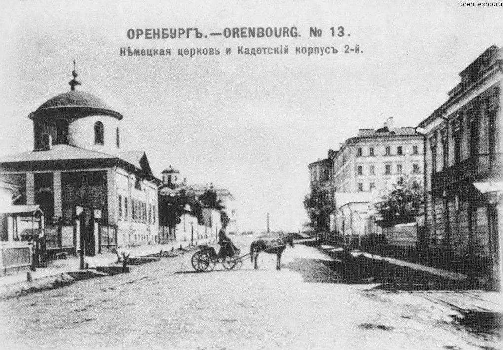 старые фотографии оренбурга