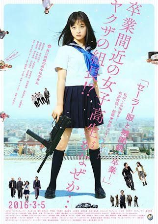 「セーラー服と機関銃 〜卒業」の橋本環奈 / Kanna Hashimoto