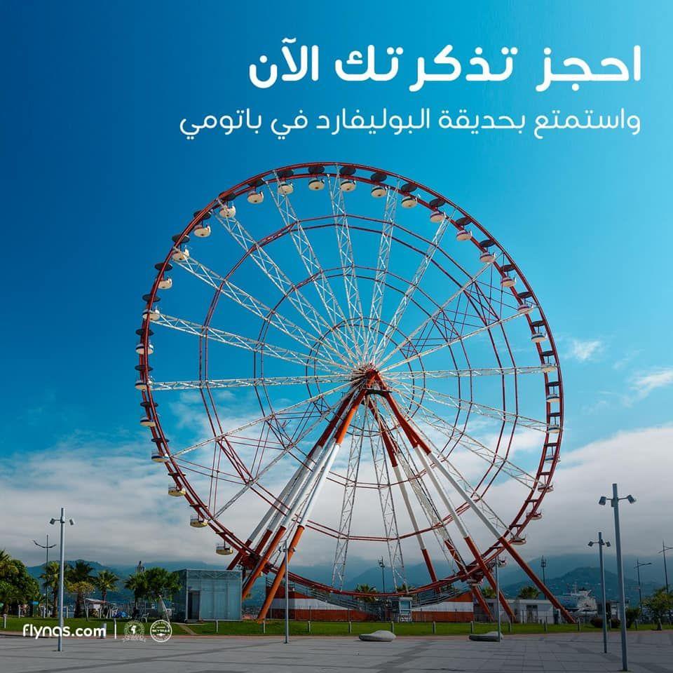 عروض طيران ناس من الرياض الى باتومي 25 فبراير 2019 ا Saudi Arabia Ferris Travel