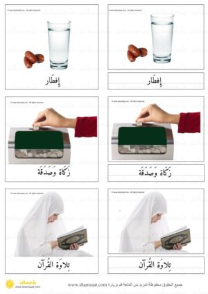 You Searched For رمضان الصفحة 2 من 3 شمسات In 2021 Ramadan Activities Activities For Kids Ramadan