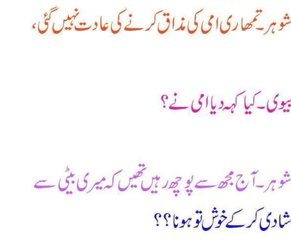 Funny Urdu Joke Hd Pics Free Download Its All About Funny Pictures Funny Puns Jokes Funny Quotes For Teens Funny Texts Crush