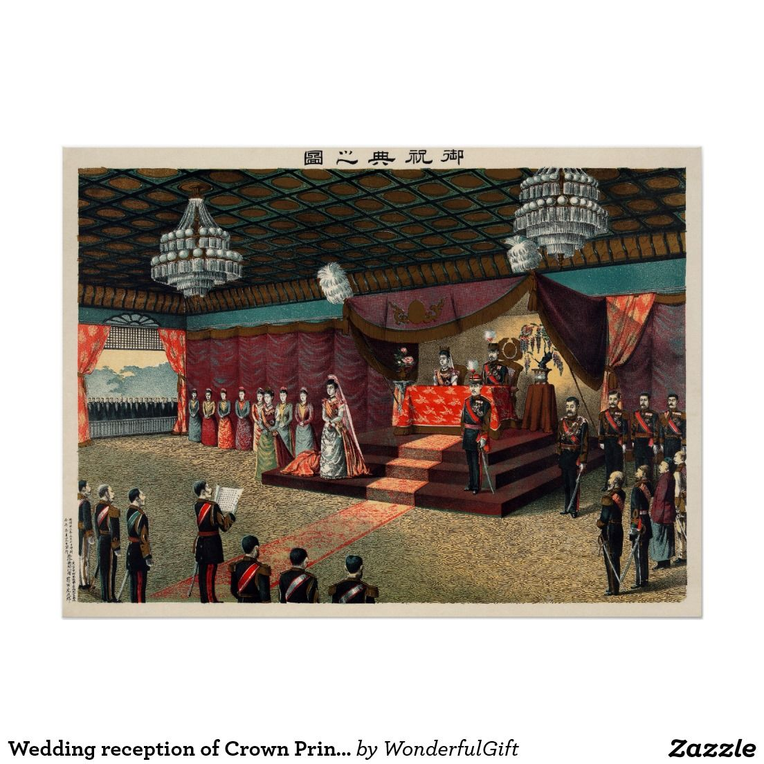 Zazzle poster design - Wedding Reception Of Crown Prince Yoshihito Poster